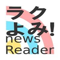 お手軽人気ニュースリーダー【ラクよみ!】ヤフー・ライブドアなど