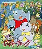 想い出のアニメライブラリー 第99集 山ねずみロッキーチャック ...[Blu-ray/ブルーレイ]
