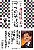 俳優・香川照之のプロの演技論 スピリチュアル・インタビュー (OR books)