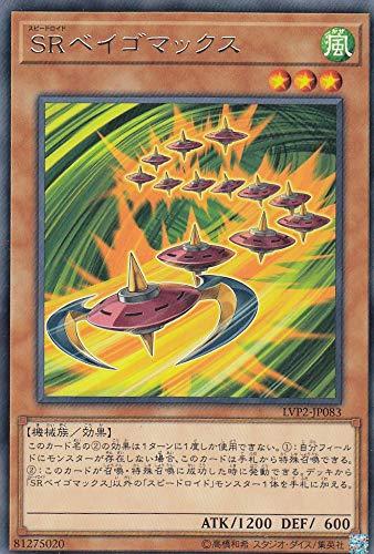 遊戯王 LVP2-JP083 SRベイゴマックス (日本語版 レア) リンク・ヴレインズ・パック2