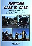 誰も書かなかったイギリス―Britain case by case