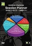 クーバー・コーチング Session Planner [DVD]