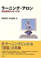 ラーニング・アロン 通信教育のメディア学