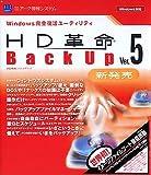HD革命/BackUp Ver.5