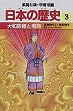 日本の歴史 (3) (集英社版・学習漫画)