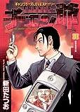 チェン爺 / 新田 たつお のシリーズ情報を見る