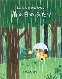 雨の日のふたり―しんくんとのんちゃん