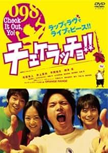 チェケラッチョ!! プレミアム・エディション [DVD]
