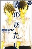隣のあたし(9) (講談社コミックス別冊フレンド)