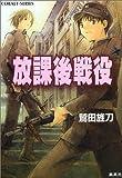 放課後戦役 / 鷲田 旌刀 のシリーズ情報を見る