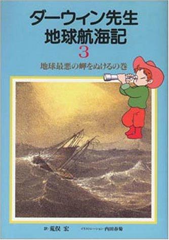 ダーウィン先生地球航海記〈3〉地球最悪の岬をぬけるの巻