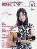 現代ギター 2017年 02 月号 [雑誌]