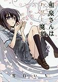 和泉さんはわりと魔女 2 (マッグガーデンコミックス Beat'sシリーズ)