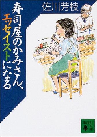 寿司屋のかみさん、エッセイストになる (講談社文庫)の詳細を見る