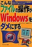 こんなファイルの操作がWindowsをダメにする—知らないと危ないファイルとフォルダの基礎知識から安全なファイル操作テクニックまで