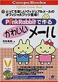 PinkRabbitで作るかわいいメール (CompuBooks)