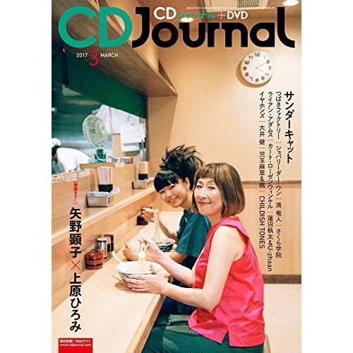 CDJournal2017年 3月号 (CDジャーナル)