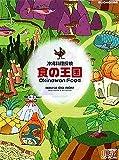 沖縄料理探検 食の王国