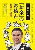 日めくり「お金」のお稽古 (扶桑社BOOKS)