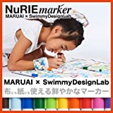 MARUAI × SwimmyDesignLab NuRIEmarker (ヌーリエマーカー) 布にも紙にも使えるぬりえ用マーカー 10色 NU-M1