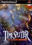 タイムスプリッター -時空の侵略者- 画像