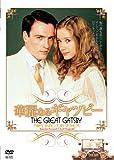 華麗なるギャツビー THE GREAT GATSBY [DVD]