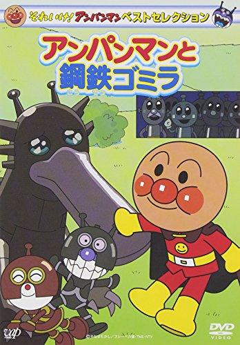 DVD                それいけ!アンパンマン ベストセレクション アンパンマンと鋼鉄ゴミラ