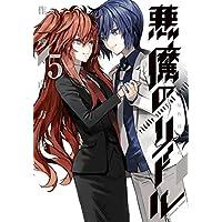 悪魔のリドル(5) (角川コミックス・エース)