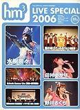 hm3 LIVE SPECIAL (エイチエムスリーライブスペシャル) 2006 2006年 10月号 [雑誌]