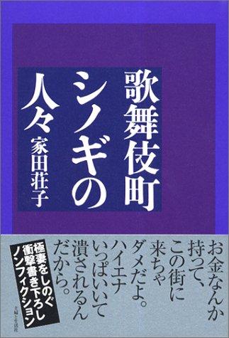 歌舞伎町シノギの人々の詳細を見る