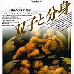 双子と分身 -〈対なるもの〉の神話-     イメージの博物誌 34