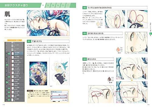 デジタルイラストの「塗り」事典BOYS CLIP STUDIO PAINT PROで描く! 美麗な描画のテクニック55 (デジタルイラスト描き方事典シリーズ)