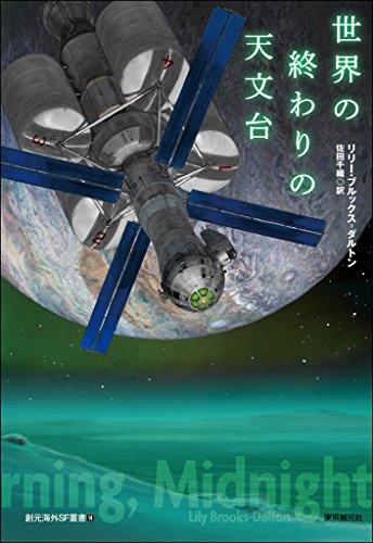 世界の終わりの天文台 (創元海外SF叢書)...