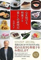 心を届ける。和菓子と暮らしの歳時記