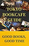 東京ブックカフェガイド
