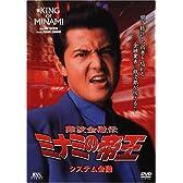 難波金融伝 ミナミの帝王(29)システム金融 [DVD]