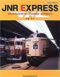 JNR EXPRESS―昭和50年代を駆け抜けた国鉄特急・急行列車たち (NEKO MOOK (945))