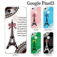 Google Pixel 3 ケース カバー パリ エッフェル塔 カラー 【グリーン】 グーグル ピクセル3 カバー ケース ハード クリア