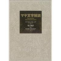Amazon.co.jp: マイケル・D.コウ...