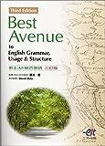 Best Avenue  Third Edition (新エスト総合英語 三訂版)