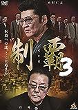 制覇3 [DVD]