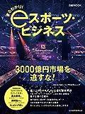 まるわかり! eスポーツ・ビジネス (日本経済新聞出版)