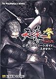 天誅 参 公式コンプリートガイド ~忍術皆伝~ (The PlayStation2 books)