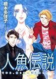 人魚伝説 / 橋本 多佳子 のシリーズ情報を見る