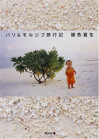 バリ&モルジブ旅行記 (角川文庫)の詳細を見る
