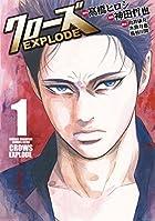 クローズ EXPLODE 第01巻