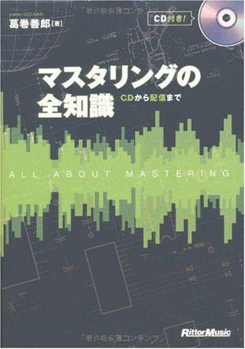 マスタリングの全知識 CDから配信まで(CD付き)