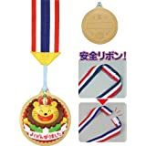 3Dビッグメダル ライオン