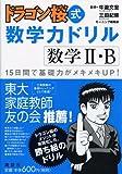 ドラゴン桜式 数学力ドリル ―数学Ⅱ・B―