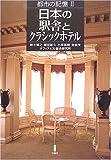 都市の記憶〈2〉日本の駅舎とクラシックホテル 画像